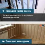 """Школа ремонта """"Ремоскоп"""""""